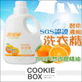 MIT 台灣製造 真柑淨 天然橘油洗衣精 2000ml 小蘇打 酵素洗衣精 *餅乾盒子*