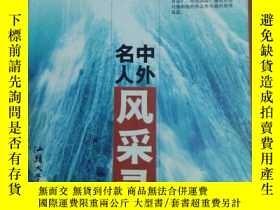 二手書博民逛書店罕見中外名人風采錄 Y22537 周昭京 汕頭大學