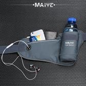 全館83折 跑步裝備運動手機包男女水壺腰包防水多功能小6寸耐磨馬拉松裝備