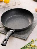 平底鍋家用麥飯石色不粘鍋炒鍋煎餅蛋牛排鍋電磁爐通用煎鍋 爾碩LX