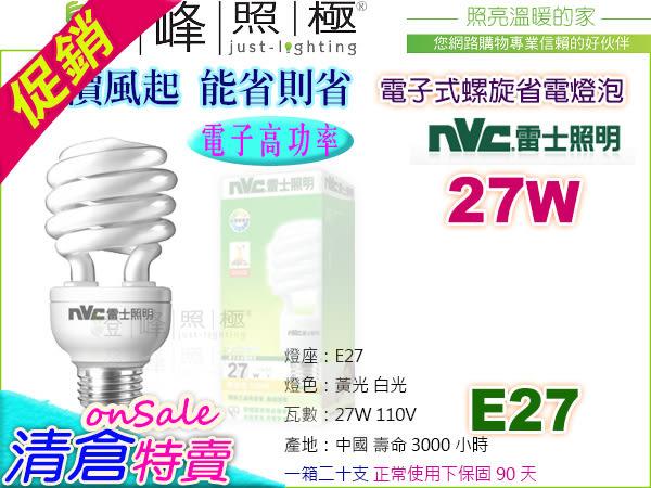 【雷士NVC】燈泡 E27.27W/110V螺旋省電燈泡 RoHS無鉛燈頭★清倉特賣【燈峰照極my買燈】