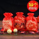 【50個裝】綢緞糖袋婚慶裝喜糖盒束口袋子【奈良優品】