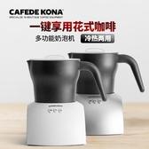 奶泡機 CAFEDE KONA電動奶泡機家用打奶器 冷熱商用全自動打泡器咖啡機 源治良品