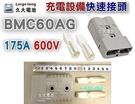 【久大電池】 BMC60AG 600V 175A (灰色) 快速接頭-單顆 充電/電動 設備電源系統連接使用