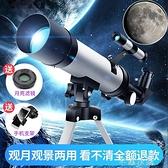 美國高倍天文望遠鏡高清專業觀星太空50000米看月亮兒童生日禮物 快速出貨