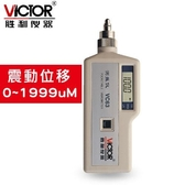VICTOR勝利 VC63 手持測振分析儀(測震筆)