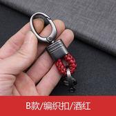編織繩汽車鑰匙扣男女適用于奔馳寶馬奧迪路虎大眾鑰匙鏈環圈掛件 一次元