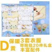彌月禮盒組純棉新生兒衣服新生兒禮盒套裝0-3個月春秋冬季初生剛出生滿月寶寶 D款·liv