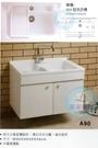 【麗室衛浴】台灣優質品牌 實心人造壓克力石活動式 A90 單槽洗衣檯組 90*63*58CM 媽媽的好幫手
