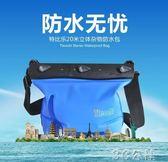 相機防水袋立體防水包袋相機潛水套腰包肩包沙灘3C公社