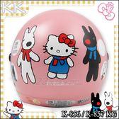 KK 兒童帽|23番 Hello Kitty & 麗莎卡斯柏 聯名款 粉色 三麗鷗正版授權 3/4罩 兒童安全帽