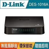 [富廉網]【D-Link】友訊 DES-1016A 16埠 100M 節能交換器