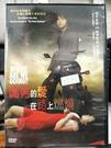挖寶二手片-L02-040-正版DVD-日片【處男的愛在路上燃燒】-柏原收史 村松恭子 杏子(直購價)