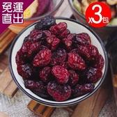 好食光 一整顆蔓越莓果乾 115gX3包【免運直出】