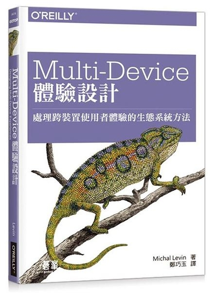 Multi-Device 體驗設計 | 處理跨裝置使用者體驗的生態系統方法