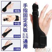 護指手指骨折固定支具關節脫位扭傷康復護托套預防器肌腱斷裂夾板  遇見生活