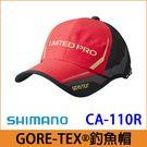 橘子釣具 SHIMANO釣魚帽 GORE-TEX® CA-110R (寬帽沿款) 紅色F