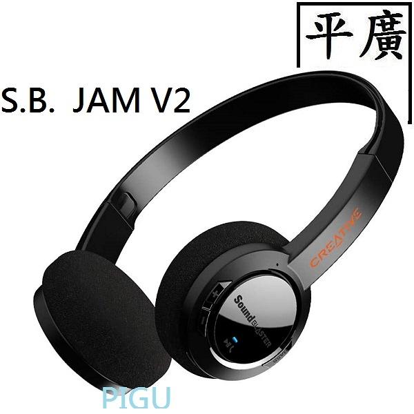 平廣 送袋 創新 Creative SB JAM V2 耳罩式 藍芽耳機 Sound Blaster