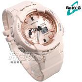 Baby-G BGA-230SA-4A 愛冒險 愛旅行 休閒雙顯錶 粉紅色 女錶 BGA-230SA-4ADR CASIO卡西歐