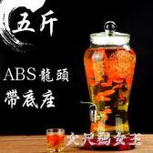 無鉛玻璃泡酒瓶帶龍頭5斤人參泡酒壇子玻璃瓶密封罐家用 JY4541【大尺碼女王】