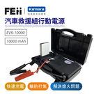 FEii 救車行動電源+打氣機 超值組 (EVK-10000)