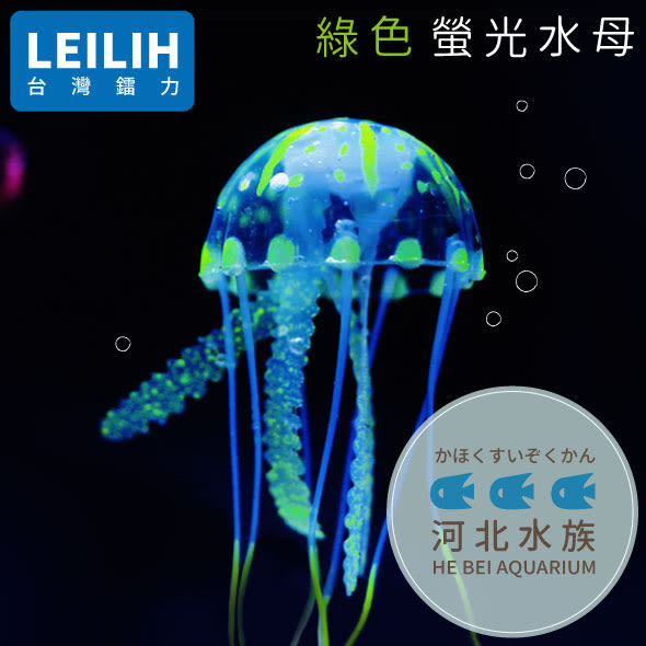 [ 河北水族 ] LEILIH鐳力 【 螢光水母 (綠色) 】 造景 裝飾品 水族