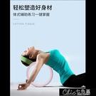 瑜伽輪 瑜伽環開背神器瑜伽圈開肩美背普拉提瑜伽器材瘦腿健身環