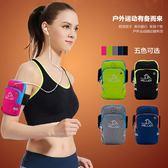 跑步手機臂包男女運動裝備健身腕包蘋果6plus臂包臂套       智能生活館