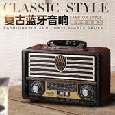 藍芽收音機 木質復古無線藍芽音箱4.0手機插卡戶外音響迷你低音炮調頻收音機 igo 城市科技旗艦