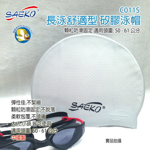 SAEKO 長泳舒適型 顆粒防滑 矽膠泳帽 黃;Swim Cap;蝴蝶魚戶外