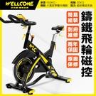 M6 20KG磁控鑄鐵飛輪健身車 兩年保固到府維修 WELLCOME好吉康