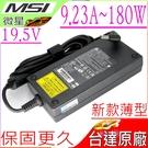 微星 變壓器-MSI 19.5V,9.23A,180W, GS43,GS43VR,GS43V,GX70,GL63 8RE,GL73 8RE,WS66,ADP-180MB K,ADP-180TB F