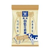 森永白色牛奶糖家庭包260G【愛買】