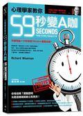 (二手書)心理學家教你59秒變A咖