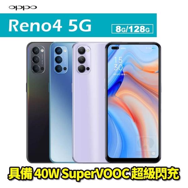 OPPO Reno4 8+128GB 5G影像手機 智慧型手機 0利率 免運費