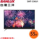 【SANLUX三洋】55吋 LED背光多媒體液晶電視 SMT-55KU1 送貨到府