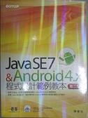 【書寶二手書T3/電腦_JKM】Java SE 7 與Android 4.x 2/e_陳會安