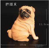 仿真動物模型狗狗玩具擺件寵物狗巴哥犬八哥小丑犬男女孩套裝禮物 YXS街頭布衣