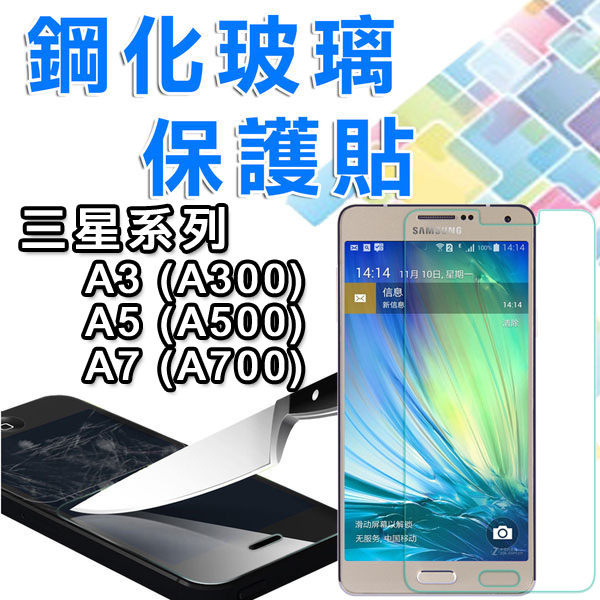 E68精品館 三星 A3 A5 A7 9H硬度 0.3MM 鋼化玻璃 防爆 手機 螢幕 保護貼 貼膜 鋼膜 A300/A500/A700