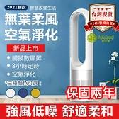 空氣循環扇 110V電風扇 家用搖頭扇 落地扇 可遙控空氣淨化電風扇