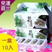 關西農會 仙草麻糬~香濃內餡,口感滑順更富嚼勁(10入/盒)X2盒【免運直出】