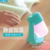 加濕器 加濕器迷你辦公室家用靜音臥室孕婦嬰兒空氣usb噴霧便攜車載小型 果果輕時尚