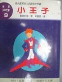 【書寶二手書T9/兒童文學_JAH】小王子_聖修伯理