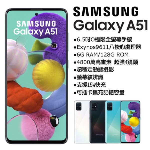 【晉吉國際】SAMSUNG 三星 Galaxy A51 超強4鏡頭手機(6G128G)