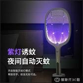 USB電蚊拍 電蚊拍二合一多功能高效滅蚊神器USB充電式居家實用波紋款滅蚊燈