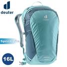 【Deuter 德國 SPEED LITE 16L 超輕量旅遊背包《湖藍》】3410121/輕量登山包/自行車背包/攻頂包
