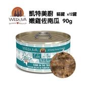 凱特美廚-貓罐 嫩雞佐南瓜90g*12罐