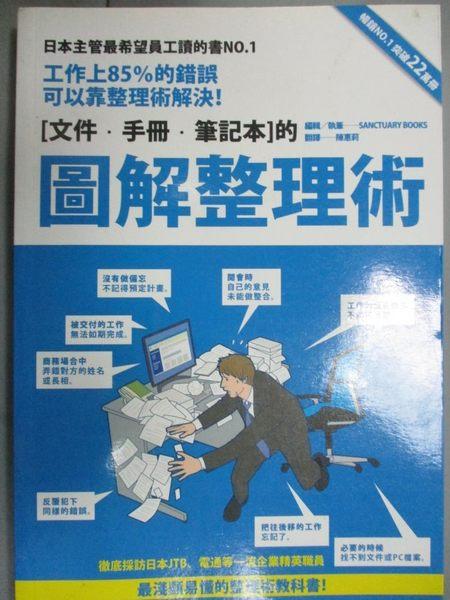 【書寶二手書T1/財經企管_GCT】圖解整理術-工作上85%的錯誤可以靠整理術解決!_SANCTUARY BOOKS