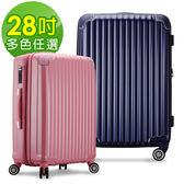 Bogazy 羅馬愛戀28吋PC鏡面可加大行李箱(多色任選)