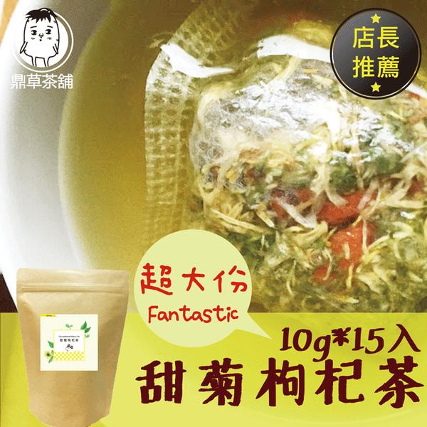 甜菊枸杞茶10gx15入/袋